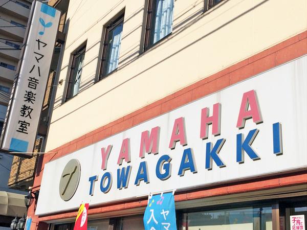 深井駅から徒歩2分!堺市中区にあるヤマハ音楽教室です♪