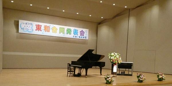 ソフィア堺にて東和楽器合同発表会が開催されました♪