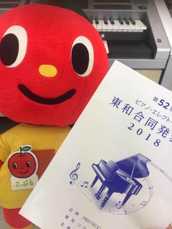 お知らせ♪ソフィア堺にて東和楽器合同発表会を開催します♪