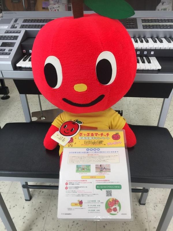 ヤマハぷっぷるマーチッチ動画投稿キャンペーン♪
