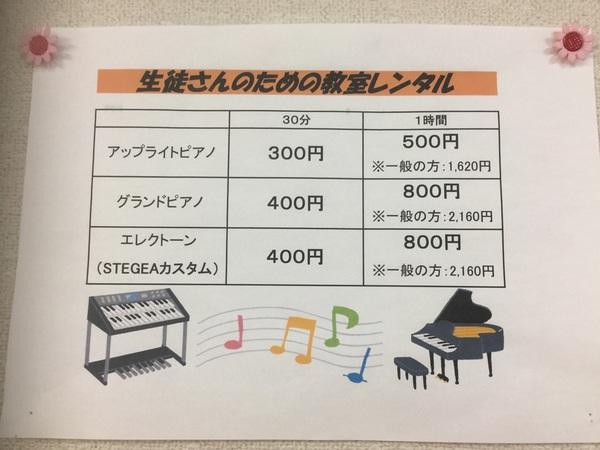 東和楽器深井センターでは教室・楽器のレンタルができます♪