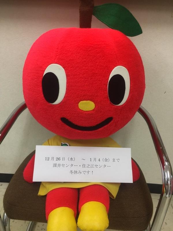 東和楽器深井センター・住之江センター年末年始(冬休み)のお知らせです♪